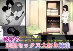 Himitsu no Kinshin Sex Daisuki Kyoudai